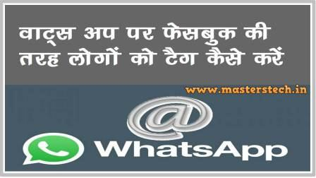 Whatsapp Tag कैसे करें