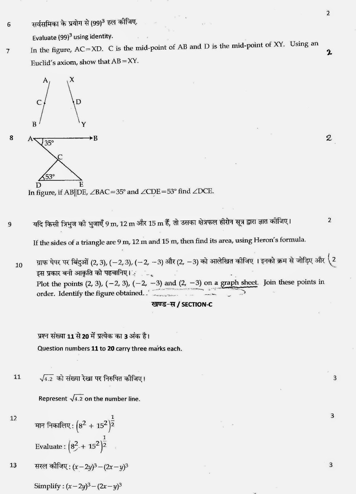 Practice paper of maths for class 9 - Online Olympiad Exam