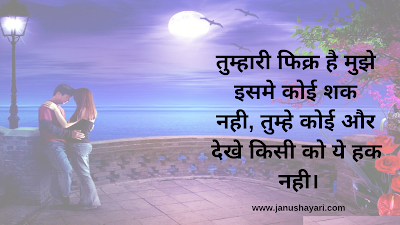 Hindi Love Shayari ❤ Hindi Shayari Love