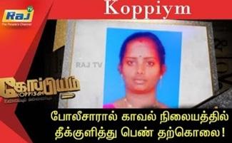Koppiyam 31-08-2018 Unmaiyum Pinnaniyum | Raj Television