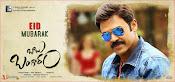 Babu Bangaram Release Poster-thumbnail-5