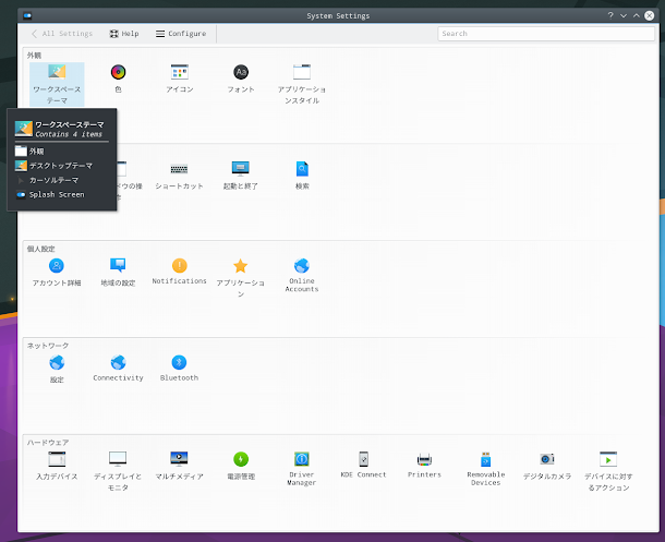 Windowsのコントロールパネルに相当。Kubuntuでは[KDEシステム設定]といいます。