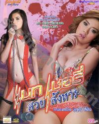 Nat Cherry Suay Sangharn (2013)