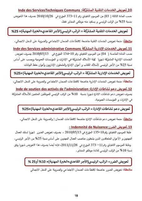 الرواتب قطاع التربية بلام ياسين 18.jpg