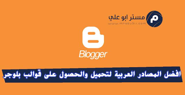 افضل المصادر العربية لتحميل والحصول على قوالب بلوجر Screenshot_165.png