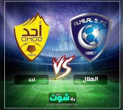 مشاهدة مباراة الهلال واحد بث مباشر اليوم 23-3-2019 في الدوري السعودي