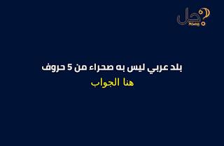 بلد عربي ليس به صحراء من 5 حروف فطحل