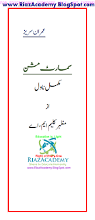 Smart Mission (Imran Series) By Mazhar Kaleem