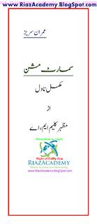 Smart Mission (Imran Series) By Mazhar Kaleem