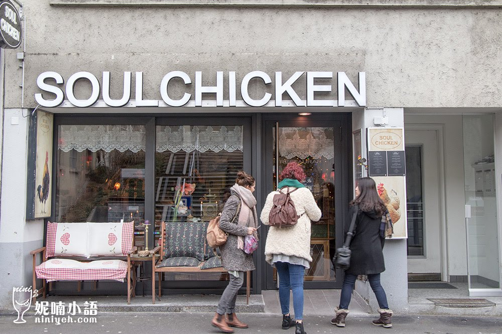 【瑞士琉森美食推薦】Restaurant Soul Chicken 。好吃到要CPR的神級美食