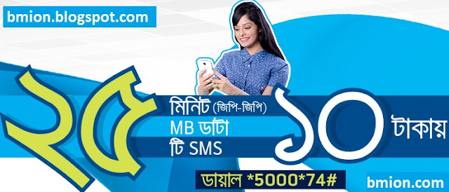 Grameenphone-10Tk-Bundle-Offer-25-Minutes-25MB-data-25-SMS-and-25-MMS-2Days-dial-5000-74