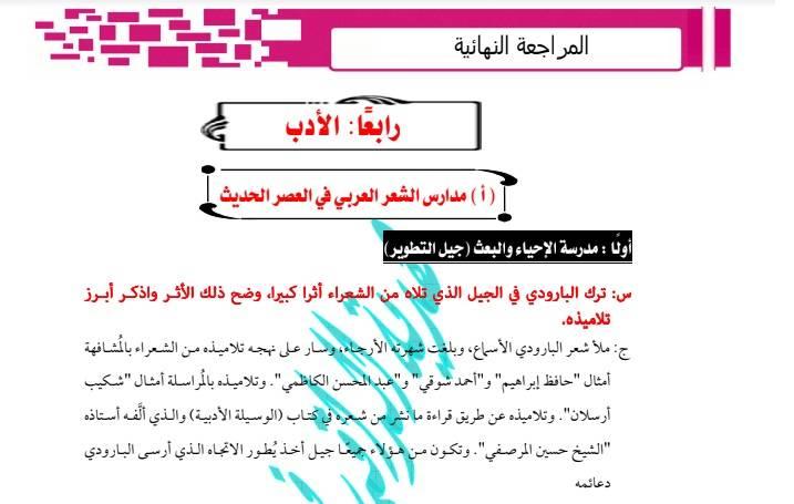 مراجعة كتاب الراقي في اللغة العربية الجزء الرابع الأدب للثانوية العامة 2020
