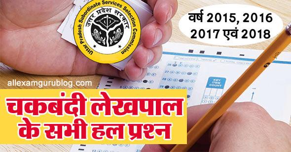 Chakbandi Lekhpal Paper