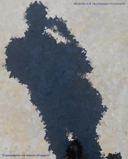 Σκιά ανθρώπου