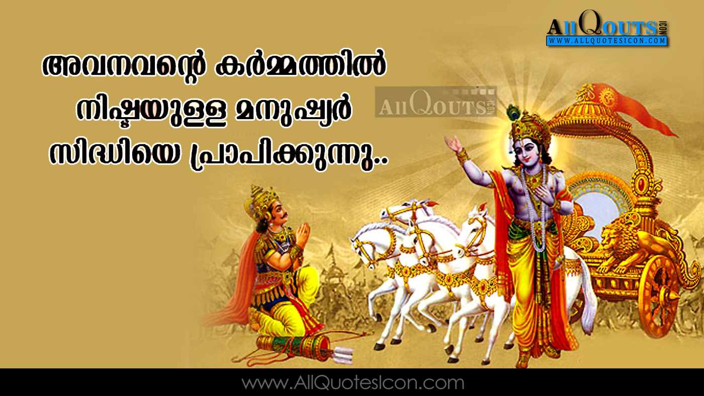 famous quotes from bhavad gita malayalam quotes images