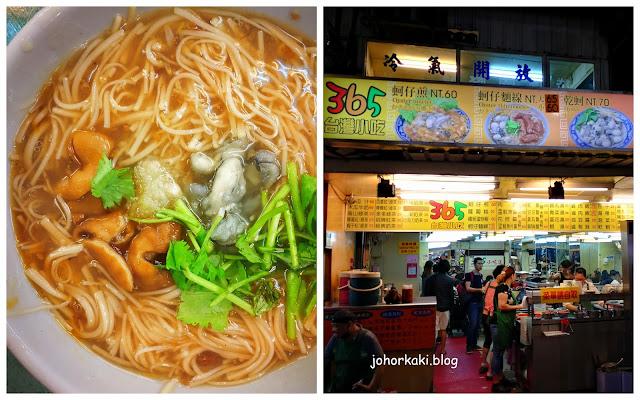 365-台灣小吃