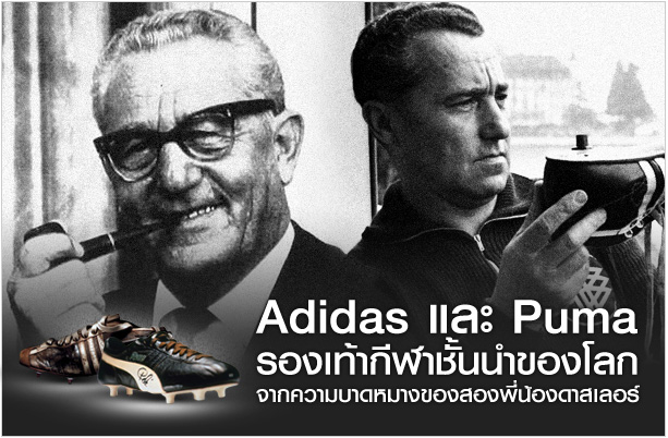 History of Adidas and Puma sports shoes in the world.  fc375d685