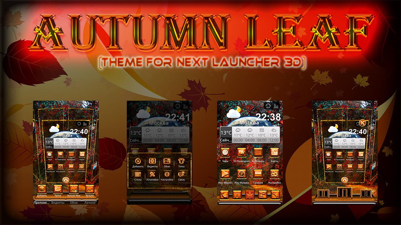 Next_Launcher_Theme_AutumnLeaf.png