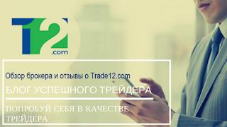 Trade12 обзор
