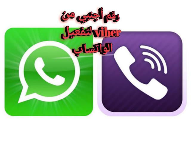 تطبيق Viber  يمنح لك رقم هاتفي من الولايات المتحدة أو المملكة المتحدة أو كندا وتفعيل به الواتساب وفيسبوك