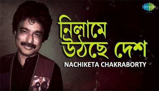 Nilame Uthche Desh by Nachiketa Chakraborty Jibonmukhi Song