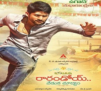 Rarandoi Veduka Chudam  Songs Free Download, Naga Chaitanya Rarandoi Veduka Chudam  Songs, Rarandoi Veduka Chudam  2017 Mp3 Songs, Rarandoi Veduka Chudam  Audio Songs 2017, Rarandoi Veduka Chudam  movie songs Download