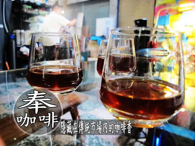 IMG 0179 - 【台中咖啡】隱藏在老舊市場裡的咖啡香 『奉咖啡』讓老闆奉上一杯帶著古早氣味的咖啡吧 台中咖啡 單品咖啡 忠信市場 黑咖啡 寶可夢