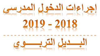 مستجدات الوزارة بخصوص الموسم الدراسي 2018-2019