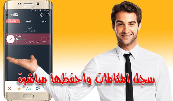 شرح تطبيق Call Recorder - callX لتسجيل المكالمات وارسالها مباشرة على البريد الالكتروني