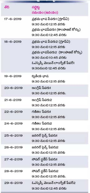 AP SSC Advanced Supplementary Exam Time Table 2019