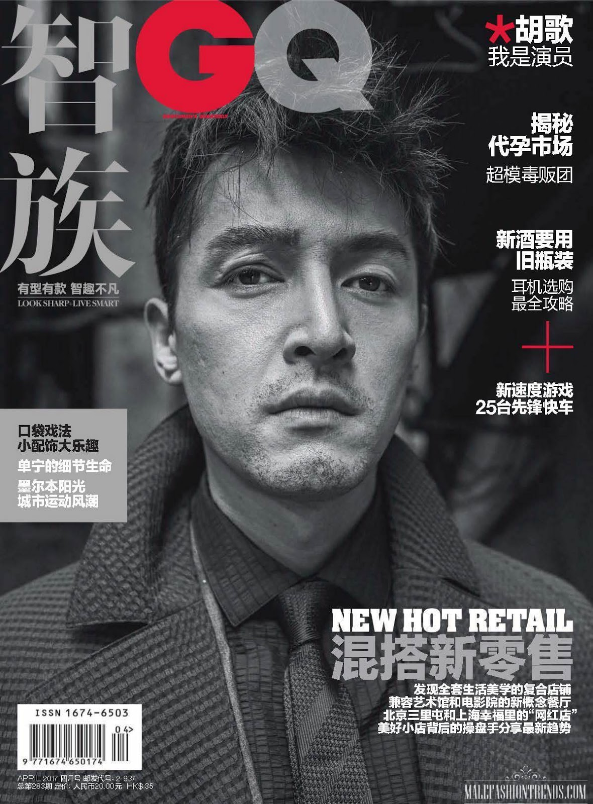 Hu Ge para GQ China Abril