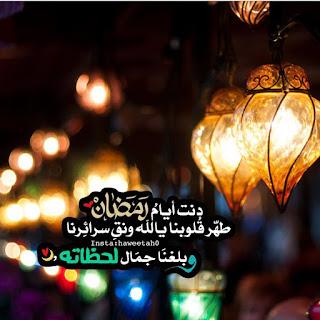 رمزيات جميلة عن رمضان 2019