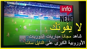 مفاجأة | قناة دهوك العراقية المفتوحة على النايل سات تعلن نقلها لمباريات الدوريات الاوروبية لموسم 2018