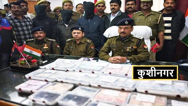 कुशीनगर पुलिस को मिली बड़ी कामयाबी, हाटा कैश बैन लूट में तीन को किया गिरफ्तार