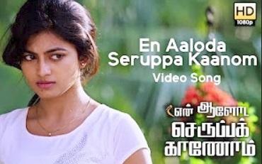 En Aaloda Seruppa Kaanom (Video Song) – En Aaloda Seruppa Kaanom | Silambarasan | Ishaan Dev