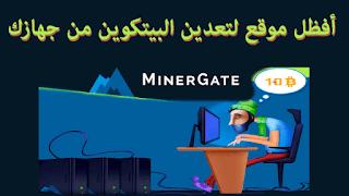 موقع Minergate عملاق التعدين