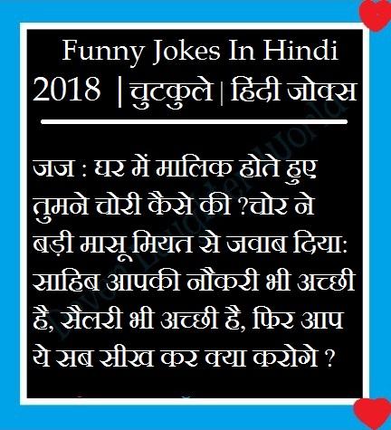 Funny Jokes In Hindi 2018 | चुटकुले | हिंदी जोक्स