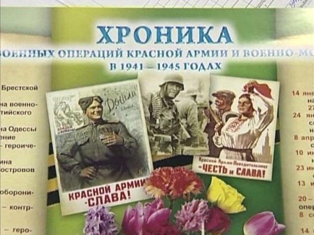 Солдаты СС на российских плакатах