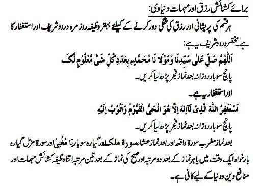 Rizaq Mein Izafa Aur Barkat Ka Wazifa