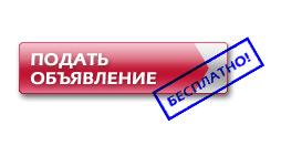 Сайты бесплатных объявлений получить кредит получить кредит с плохой кредитной историей должникам
