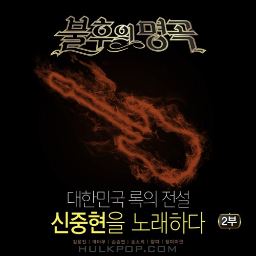 Various Artists – Immortal Song (Singing The Legend – 신중현 특집 2부)