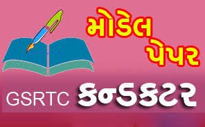 GSRTC Driver conductor model paper2018 by MyGkguru.in