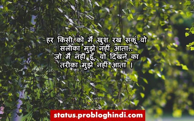 facebook status in hindi,facebook status in english,facebook love status,facebook sad status,faadu status for fb,attitude status for fb,funny facebook status,new fb status in hindi,whatsapp Status