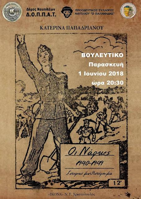 """Παρουσίαση στο Ναύπλιο του ιστορικού μυθιστορήματος της Κατερίνας Παπαδριανού """"ΟΙ ΝΑΡΚΕΣ"""""""