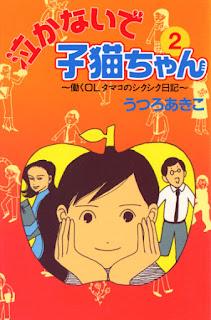 7 [うつろあきこ] 泣かないで子猫ちゃん 第01 02巻