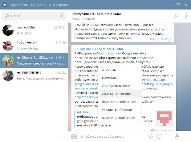 Скопировать ссылку на пост в Telegram