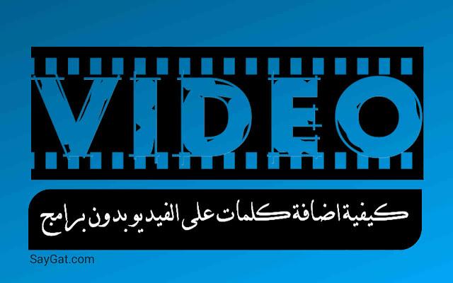 اضافة الكلمات على الفيديو