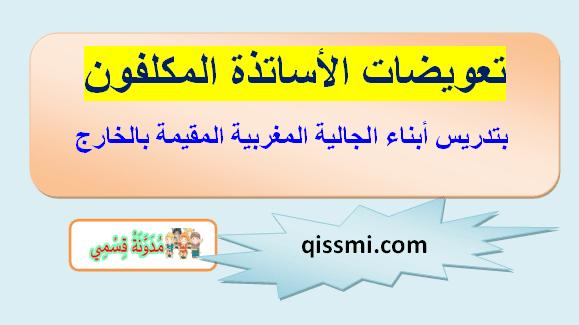 تعويضات الأساتذة المكلفون بتدريس أبناء الجالية المغربية المقيمة بالخارج