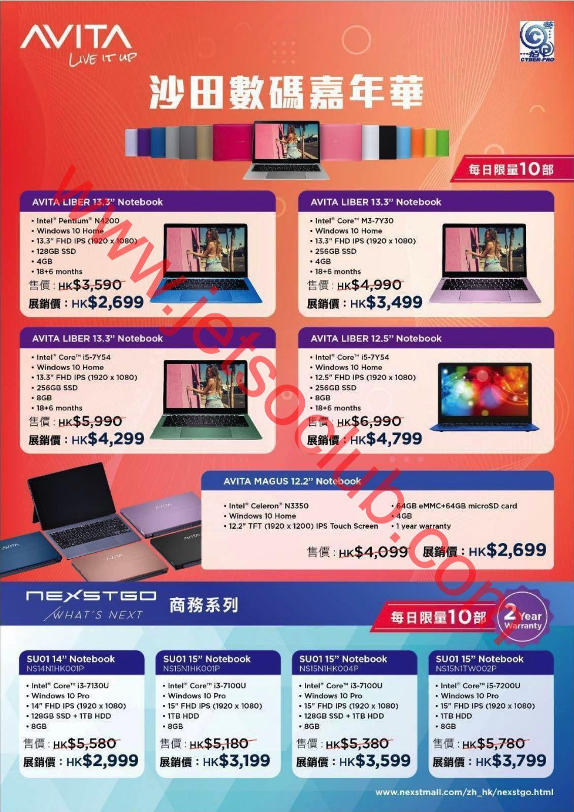 沙田數碼嘉年華 電腦大減價 低至5折(18-22/4) ( Jetso Club 著數俱樂部 )
