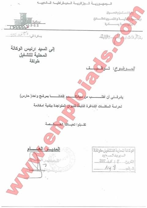 اعلان عن عرض عمل بديوان الترقية والتسيير العقاري ولاية بسكرة افريل 2017